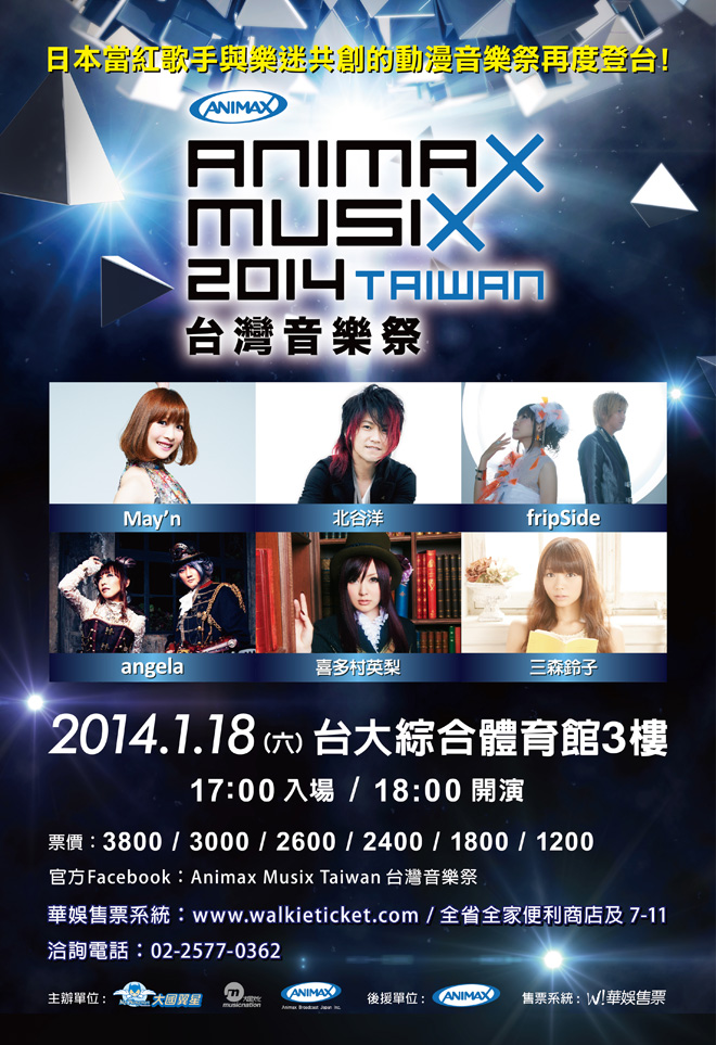 tfile_gall_anmax_music_2014