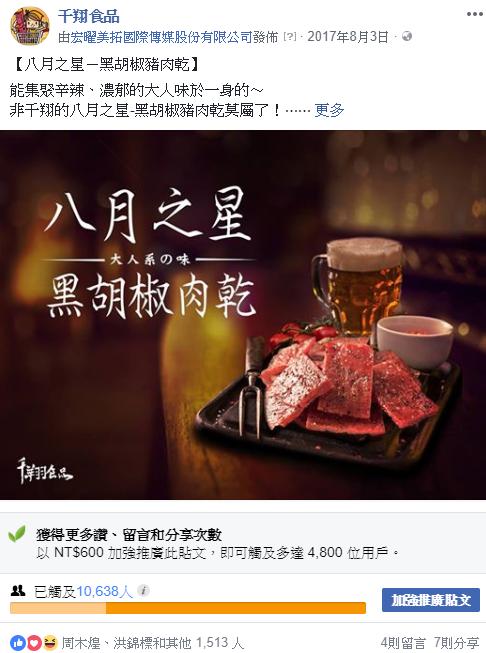 千翔生活貼文-美食料理